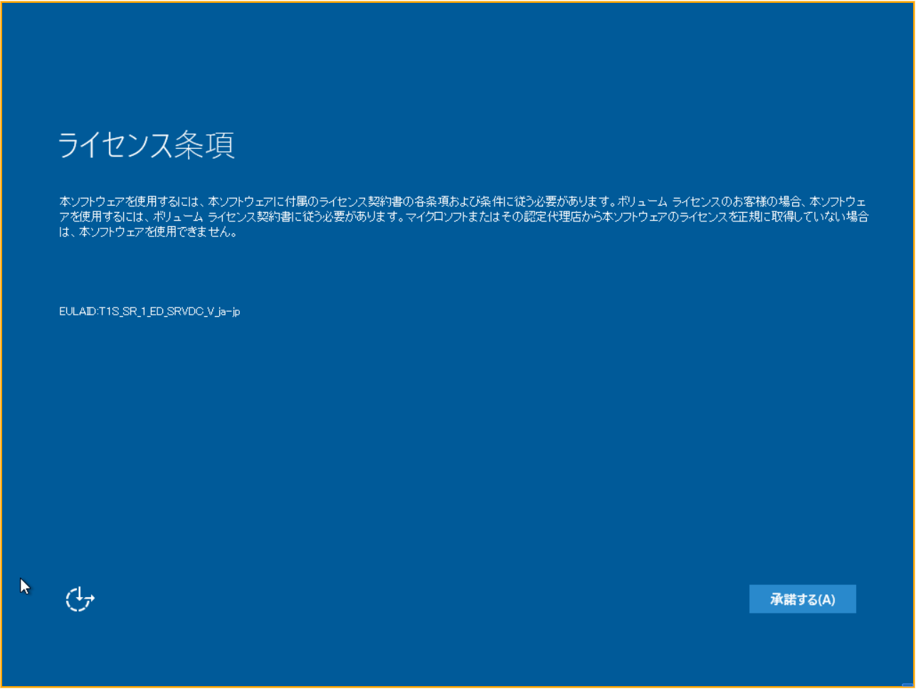 画面:WindowsServer2016_02